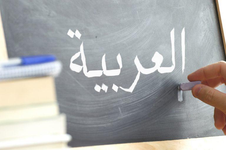 Les mots d'origine arabe utilisés en français